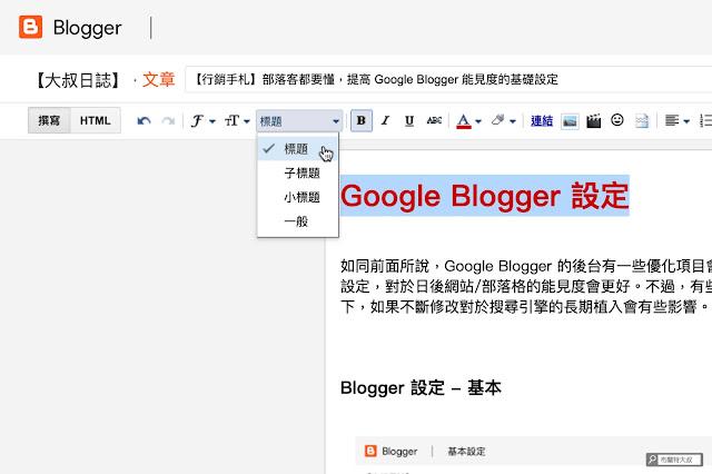 【Blogger】部落客都要懂,提高 Blogger 能見度的基礎設定 - 單篇文章設定 - 內文標題