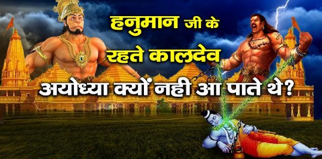 हनुमान जी के रहते कालदेव अयोध्या क्यों नहीं आ पाते थे ?