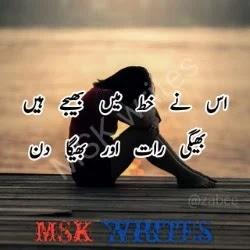 Poetry Dukhi