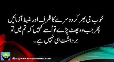 Khoob g bhar k dusroon - Urdu Quotes