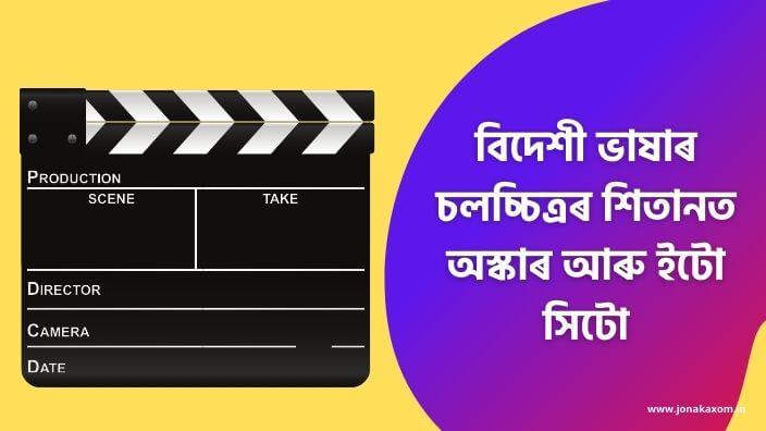 Oscar Award In Assamese | Assamese Article About Oscar Award