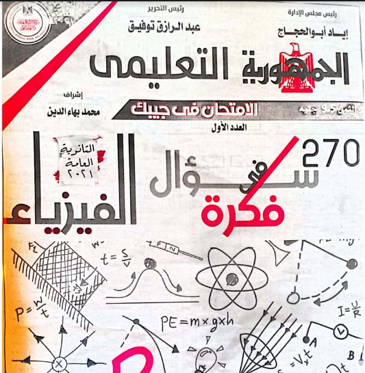 توقعات جريدة الجمهورية فى الفيزياء بالاجابات للصف الثالث الثانوى 2021