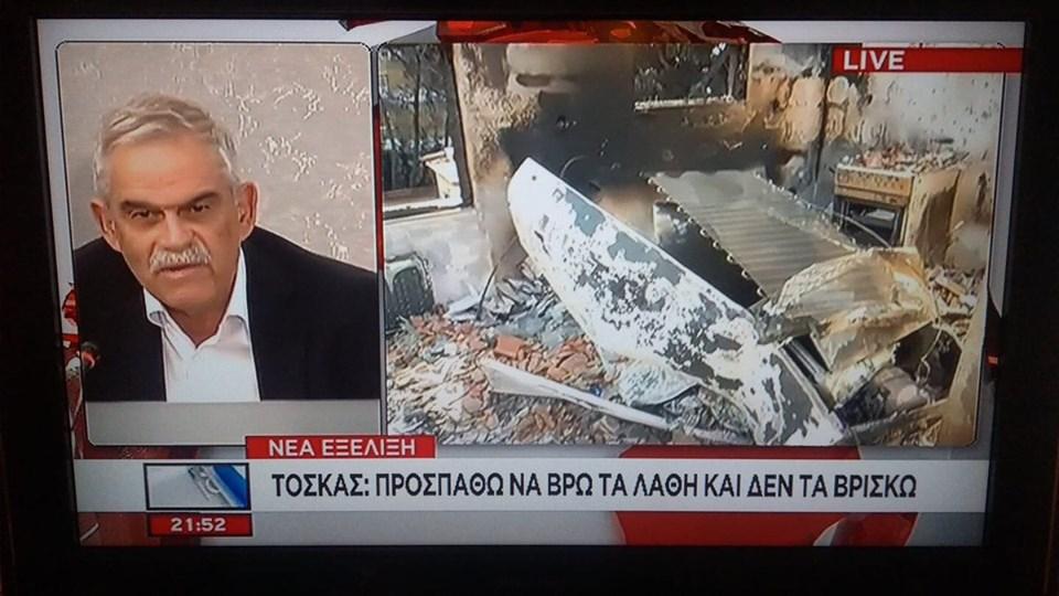 Σοκαρισμένος ο Ελληνικός λαός