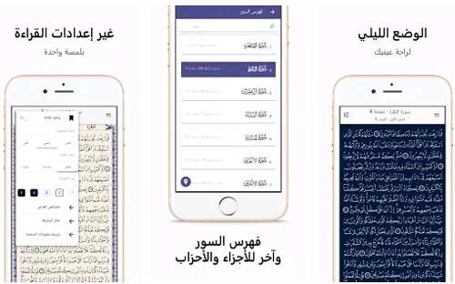 مصحف الشمرلي الطبعة المصرية apk