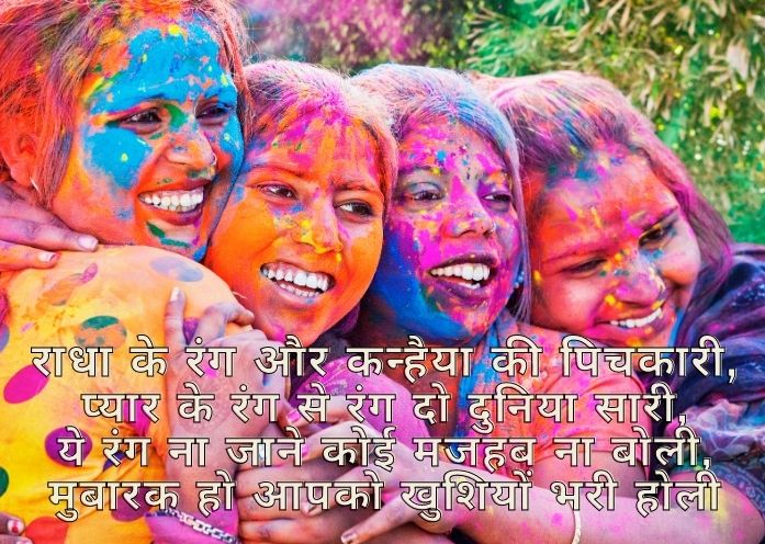 Best Happy Holi Hindi Shayari