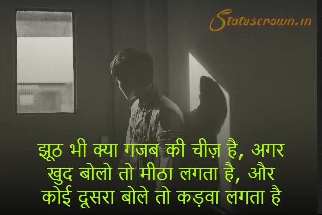 Attitude Shayari on Life in Hindi 2021