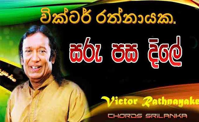 Sarupasa Dile chord,saru pasa dile chords, saru pasa dile song chords, saru pasa dile mp3, Victor Rathnayake song chords,