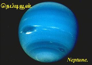 நெப்டியூன் - பயோடேட்டா - Neptune bio data.