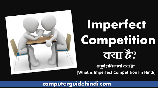 Imperfect Competition क्या है?