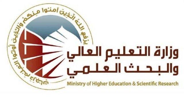 التعليم تمدد فترة التقديم للجامعات والكليات الاهلية الى الخميس المقبل