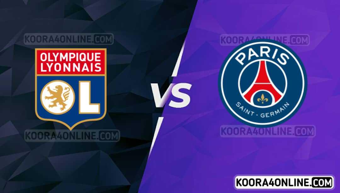 مشاهدة مباراة باريس سان جيرمان وليون القادمة كورة اون لاين بث مباشر اليوم 19-09-2021 في دوري الفرنسي