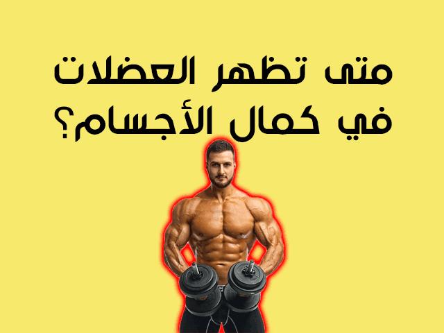 متى تظهر العضلات في كمال الاجسام ؟