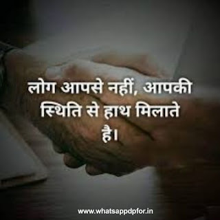 hindi-dp-images-for-whatsapp