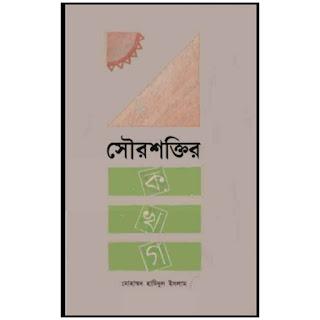 সৌরশক্তির ক খ গ Pdf Download - solar energy bangla pdf book