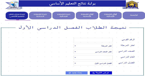 نتيجة الصف الخامس الأبتدائي جميع المحافظات نصف العام 2019 كاملة من موقع مديرية التربية والتعليم بمحافظة القاهرة,الاسكندري