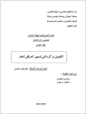 مذكرة ماستر: التكوين وأثره في تسيير المرفق العام PDF