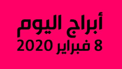 توقعات الابراج اليوم السبت 8 فبراير 2020