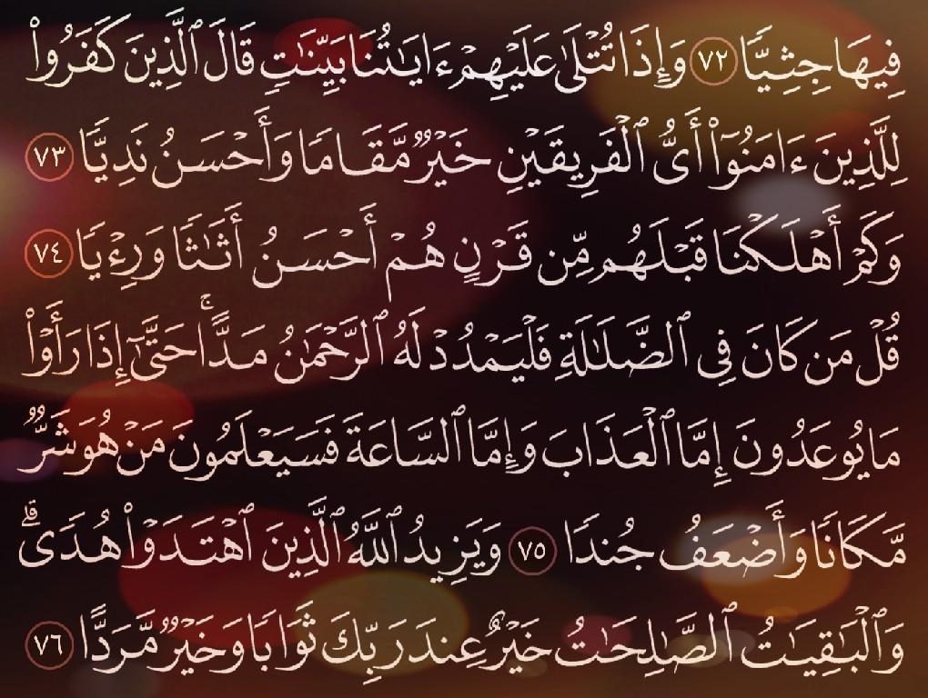 شرح وتفسير سورة مريم surah Maryam من الآية 59 إلى الاية 76