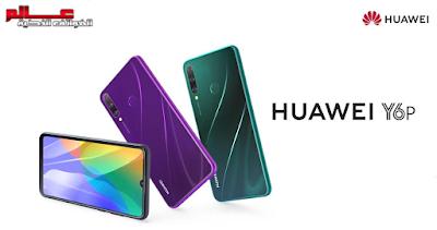 مواصفات و سعر موبايل هواوي Huawei Y6p- هاتف/جوال/تليفون هواوي Huawei Y6p  - البطاريه/ الامكانيات/الشاشه/الكاميرات هواوي Huawei Y6p - مميزات هواوي Huawei Y6p - مواصفات هواوي واي 6 بي