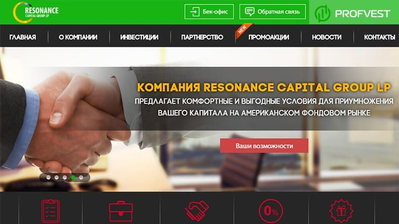 Resonance Capital Group обзор и отзывы вклад 150$