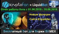 LiquidBot - отчёт работы бота  с 01.06.2019 по 10.06.2019 + новые функции сайта iCryptofan