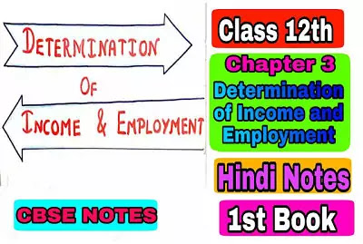 12th class economic chapter 3 Determination of Income and Employment notes in Hindi medium