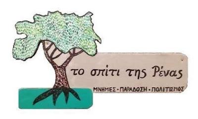 Ευχαριστήριο του Συλλόγου «Ρένα Κώτσιου» προς τους γαθηγητές του Κοινωνικού Φροντιστηρίου