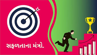 success-meaning-in Gujarati-definition-of-success-in-life-defining-success-15-step-of-success-follow-this-steps-for-success-mantra-success-articles