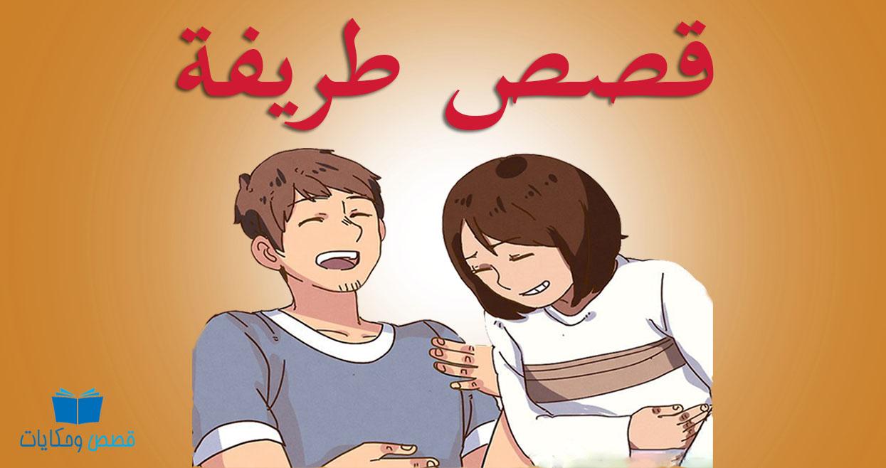 قصص طريفة ومضحكة تجعلك تبتسم مسلية جداً