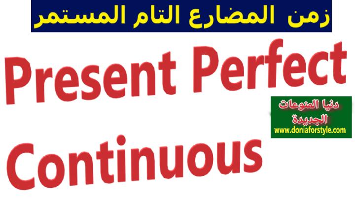 زمن المضارع التام المستمر The present Perfect Continuous | تعليم اللغة الانجليزية