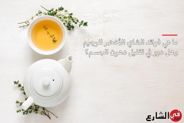 فوائد الشاي الأخضر للرجيم