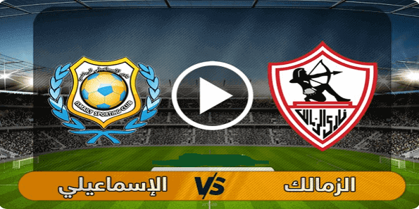 مشاهدة مباراة الزمالك والإسماعيلي بث مباشر اليوم 17-2-2021 في الدوري المصري