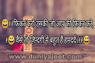 Top Facebook Status 2020 - Best Attitude Shayari in Hindi