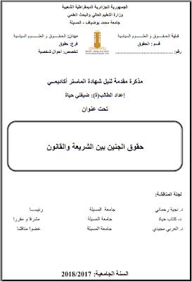 مذكرة ماستر: حقوق الجنين بين الشريعة والقانون PDF