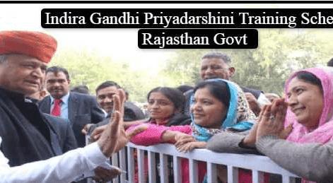 Indira+Gandhi+Training+Scheme