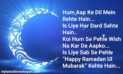 Ramzan Mubarak Images and quotes ,Ramzan quotes,mylatestloveshayari.com