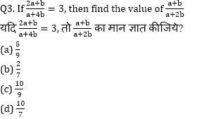 RRB NTPC Mathematics Quiz : 14th September_70.1