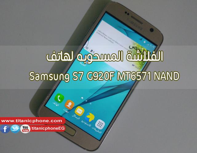 Samsung S7 G920F MT6571 NAND