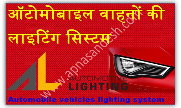 ऑटोमोबाइल वाहनों की लाइटिंग सिस्टम - Automobile vehicles lighting system