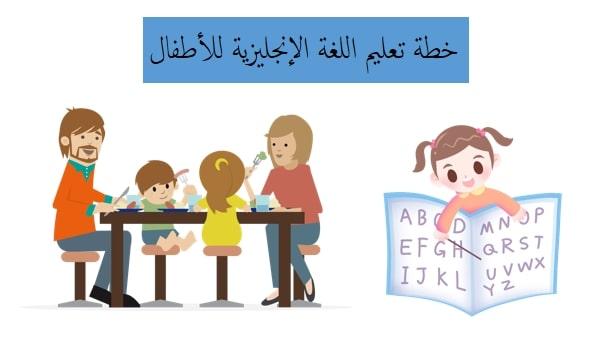 خطة تعليم اللغة الانجليزية للاطفال