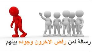 رسالة لمن رفض الآخرون وجوده بينهم | بقلم د. خلود ناصر