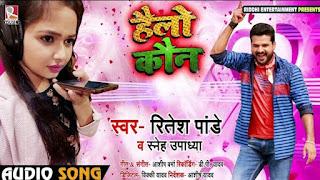 Hello Koun Lyrics - Ritesh Pandey New Bhojpuri Rap Song