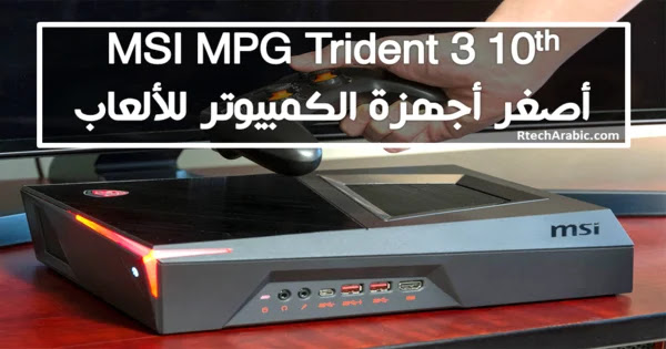 MSI MPG Trident 3 10th