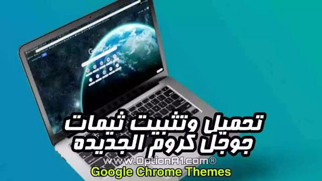 كيفية تحميل و تثبيت ثيمات وخلفيات جوجل كروم Google Chrome themes-backgrounds