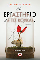 https://www.culture21century.gr/2019/10/to-erasthrio-me-tis-koykles-ths-elizabeth-macneal-book-review.html
