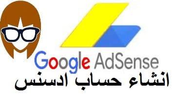 الربح من جوجل ادسنس/انشاء حساب  google adsense و تفعيله 2020