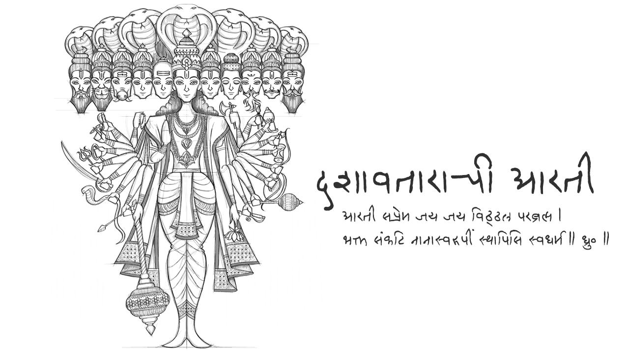 आरती सप्रेम - दशावताराची आरती   Aarti Saprem -Dashavatarachi Aarti