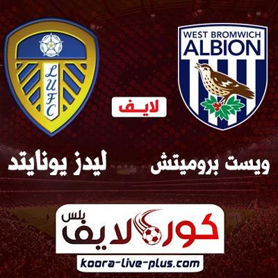 بث مباشر مباراة ليدز يونايتد ووست بروميتش