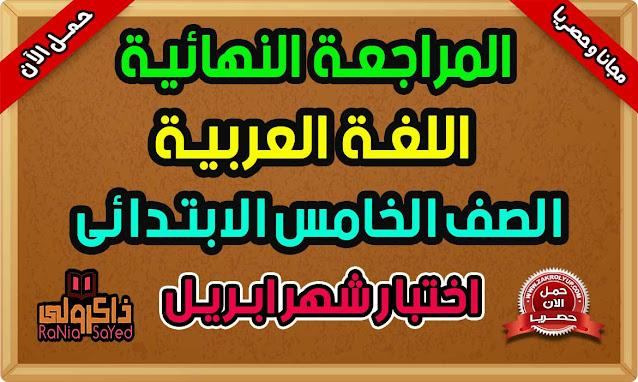 أقوى مراجعة شهر ابريل 2021 للصف الخامس الابتدائي لغة عربية