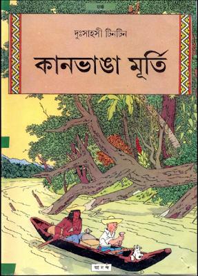 Tintin Comics in Bengali PDF, Kanbhanga Murti, কানভাঙ্গা মূর্তি